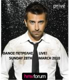 THANOS PETRELIS LIVE IN LONDON! MARCH 28th 2010